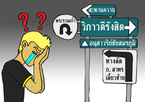 Read Thai Language Thailand